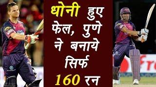 IPL 2017 : Pune manage to set 160 runs target against Mumbai   वनइंडिया हिंदी