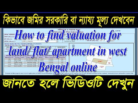 How to find valuation for land in west Bengal online|How to Know Market Value of Land of West Bengal