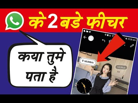 WhatsApp rolls out new 3 Features | WhatsApp Latest Features May 2018