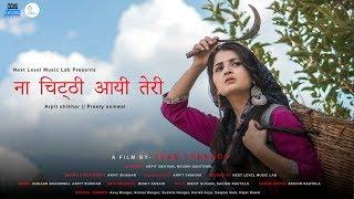 Na Chitthi Aayi teri || Teaser || Arpit Shikhar ft. Preety Semwal || Next Level Music lab