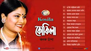 কোকিলা-কনক চাপা