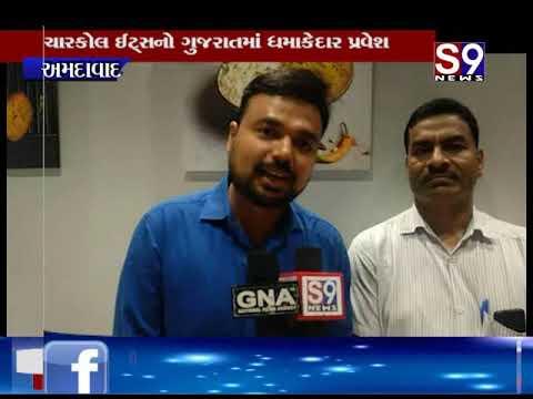 Xxx Mp4 Amdavad ચારકોલ ઈટ્સનો ગુજરાતમાં ધમાકેદાર પ્રવેશ 3gp Sex