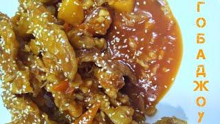 как готовить гобаожоу