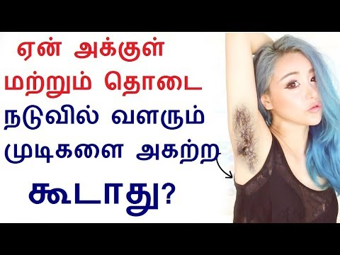 Things to know why do humans need hair in the Armpit and between their Legs in Tamil