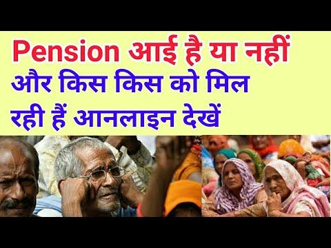 How to check pension status online || किस किस की पेंशन आई है देखे पूरी लिस्ट ऑनलाइन ।