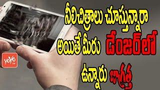 నీలిచిత్రాలు చూస్తున్నారా అయితే మీరు డేంజర్ లోఉన్నారు-Smartphones are Infected with Virus | YOYO TV