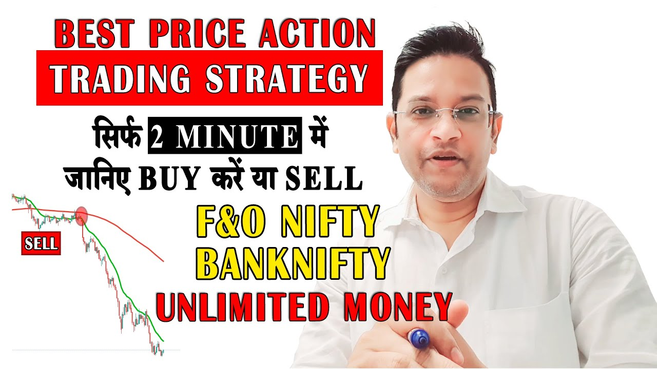 Best Price Action Trading Strategy. सिर्फ 2 Minute में जानिए Buy करें या  Sell Nifty BankNifty F&O
