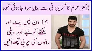 Quickly Burn Fat from Belly Theighs and Hips in 15 Days by Dr khurram 100% effective results