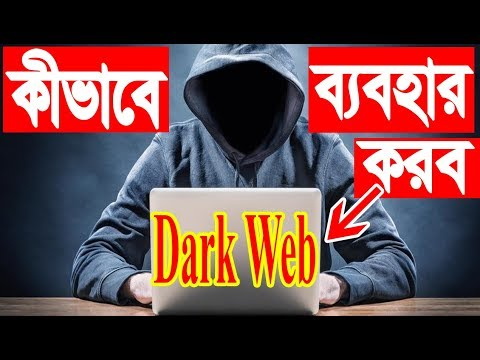 How to Access The Dark Web || Bangla Tech Tutorial