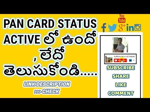 HOW CHECK PAN CARD STATUS & ACTIVE - IN TELUGU