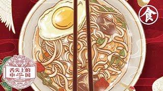 《舌尖上的中国》第三季 第五集 食 | CCTV纪录