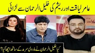 Resham Laughing During Fight Between Khalil Ur Rehman And Amir Liaquat in Live Show   Desi Tv