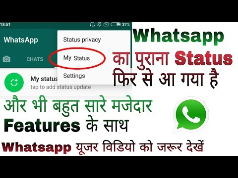 Whatsapp Old Status Feature Back | With More Amazing Features | Whatsapp New Update Status 2017