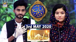 Shan-e-Iftar | Segment | Shan e Sukhan - (Bait Bazi) | 3rd May 2020