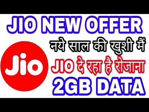 JIO 2018 | JIO का नया तोहफा | रोजाना 2GB DATA