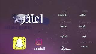#x202b;عبدالعزيز عشرتي - اعتذر#x202c;lrm;