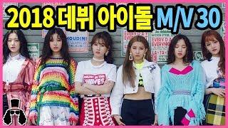 Download 2018 데뷔 걸그룹 & 보이그룹 M/V 30   와빠TV Video