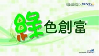 綠色創富  #45 嘉賓:陳智遠 談本地深度遊