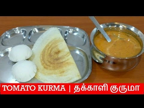 Tomato Kurma  - Side dish for Idly and Dhosa