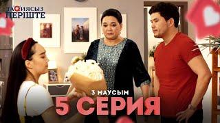 Тақиясыз Періште 5 серия - 3 маусым (Такиясыз Периште 3 сезон 5 серия)