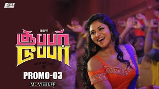Super Duper - Moviebuff Promo 03 | Dhruva, Indhuja - Directed by Arun Karthik