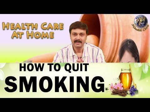 HOW TO QUIT SMOKING II कैसे पाये धूम्रपान से छुटकारा II