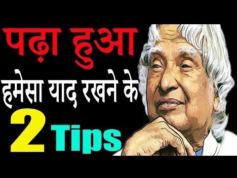 How to Remember What You Studied,  Memory Tips In Hindi, पढ़ा हुआ हमेसा कैसे यद् रखे