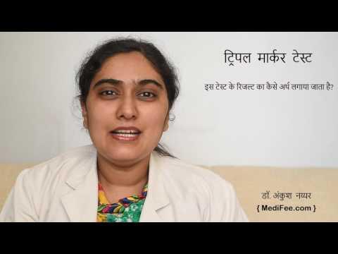Triple Screen Test for Pregnancy - Procedure and Result Interpretation (in Hindi)
