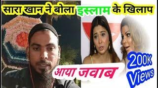 Sara khan and rakhi sawant ने लगया इस्लाम पर इल्जाम उस का जवाब सुनिये black heart official