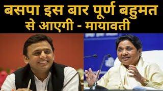 बसपा इस बार पूर्ण बहुमत से आएगी || BSP || बसपा सुप्रीमो मायावती || Bihari Sultan