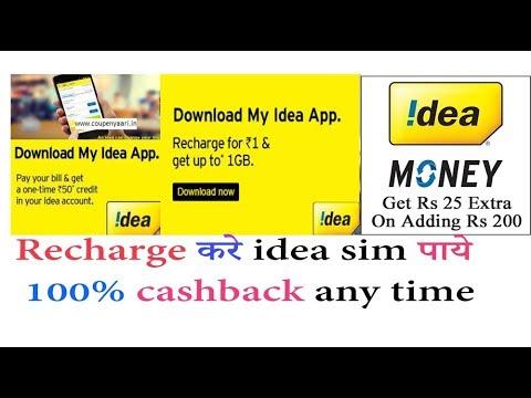 how to recharge idea sim and get cashback || idea sim recharge करे इस app से और  पाए100% cashback