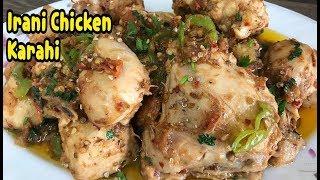 How To Make Irani Chicken Karahi /Irani Chicken Karahi By Yasmin's Cooking