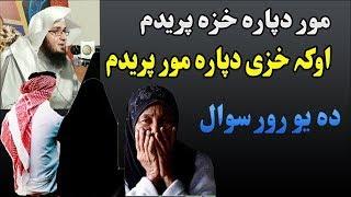 Mor khaza Pashto bayan by shaikh abu hassan ishaq swati Haq Lara Pashto new bayan