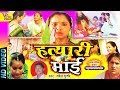 Download  हत्यारी माई - किस्सा !! Hatyri Mai - Kissa    Naresh Gujjar    Dehati Kahani MP3,3GP,MP4
