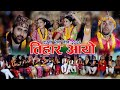 New Deusi Bhailo Tihar Song 2075/2018 Tiharai Aayo-Tejas Regmi, Sandhya Budha, Ranjita Gurung,Sarape