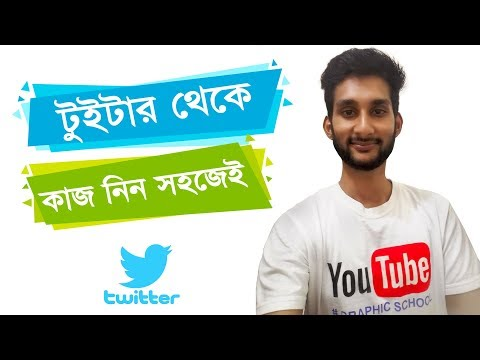 How to Get Your Graphic Design Clients from Twitter | গ্রাফিক্স ডিজাইন Twitter Tips & Tricks 2018