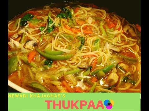Chicken Thukpa Recipe | How to make Thukpa | Nepali Food Recipe Channel Nepali Style