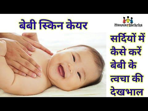 सर्दियों में बच्चों की त्वचा का ध्यान कैसे रखें ? । Baby skin care in winters