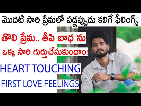 Tholi Prema | Heart Touching Feelings of First Love | Telugu | Naveen Mullangi