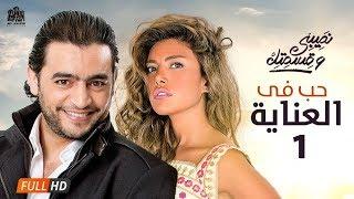 مسلسل نصيبي وقسمتك - هاني سلامة و ريهام حجاج - حب في العناية ج1 - الحلقة 25 | Nasiby W Ksmetak