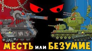 Download Месть или Безумие - Мультики про танки Video