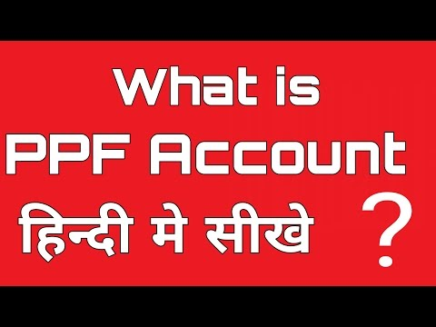 what is PPF account  fully explained in hindi