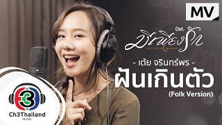 Download ฝันเกินตัว (Folk Version) Ost.มีเพียงรัก | เต้ย จรินทร์พร | Official MV Video