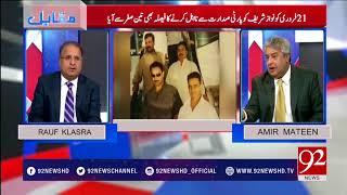 Rauf Klasra opinion on Nawaz Sharif's disqualification as PML-N president - 21 February 2018