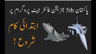 Pakistan 5th generation fighter get | JF 17 thunder block 3