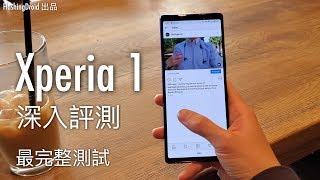 [旗艦大作!] Sony Xperia 1 深入評測,4K OLED 效果比對,相機最完整測試 | FlashingDroid 出品