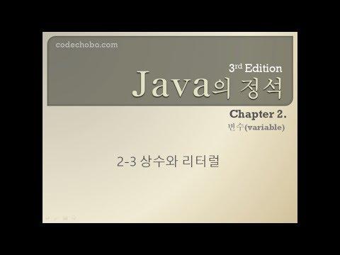 [java의 정석 3판] ch2-3 상수와 리터럴