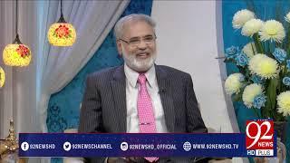 Subh e Noor (Hazrat Sakhi Sarwar R.A ) -18-02-2017- 92NewsHDPlus