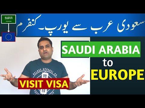 SAUDI ARABIA TO EUROPE || SAUDI ARAB SE EUROPE JANE KA TARIQA