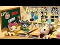 Download  LPS/ АНЕКДОТЫ про ЭКЗАМЕНЫ 📚/ Littlest pet Shop MP3,3GP,MP4